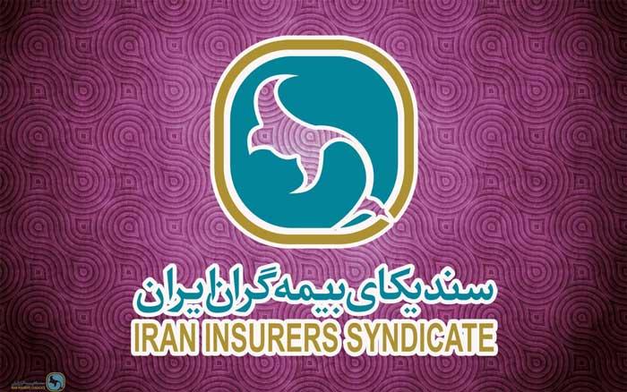 سندیکای بیمه ایران